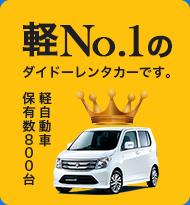 軽No.1のダイドーレンタカーです