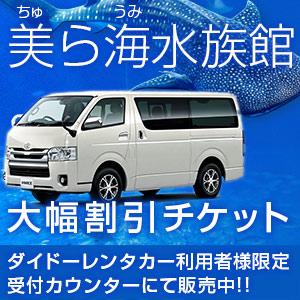 当店レンタカーご利用で、沖縄美ら海水族館大幅割引チケットが購入出来ます!