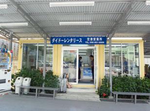 空港営業所 ※現在一時閉店中(ネット予約専用取次店)